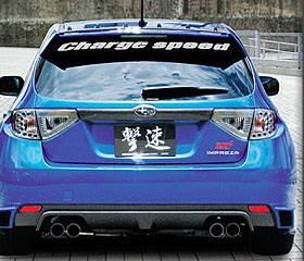 WRX - Rear Bumper - Chargespeed - Subaru WRX Chargespeed Rear Bumper Side Cowl - CS979RBS